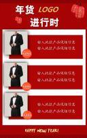 男装新年促销通用模板