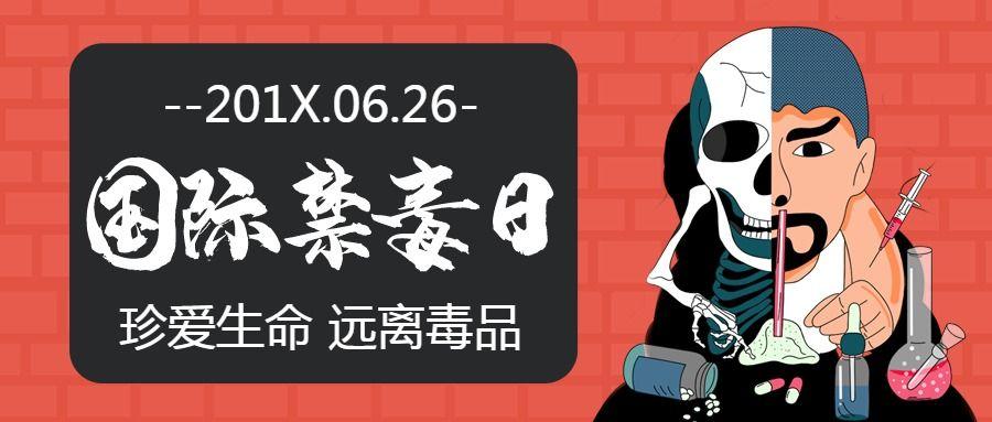 卡通手绘6.26国际禁毒日公益宣传微信公众号封面