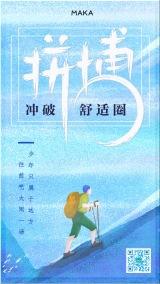蓝色清新拼搏冲破舒适圈企业文化励志海报