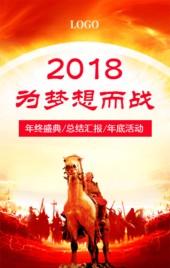企业公司年会邀请函 赢战2018大气磅礴企业宣传