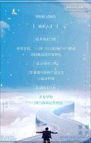 【招聘/企业介绍】蓝色公司宣传简介企业品牌招商/招聘通用模板