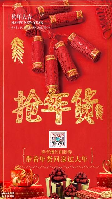 年货节  抢年货 年终促销  商家活动海报