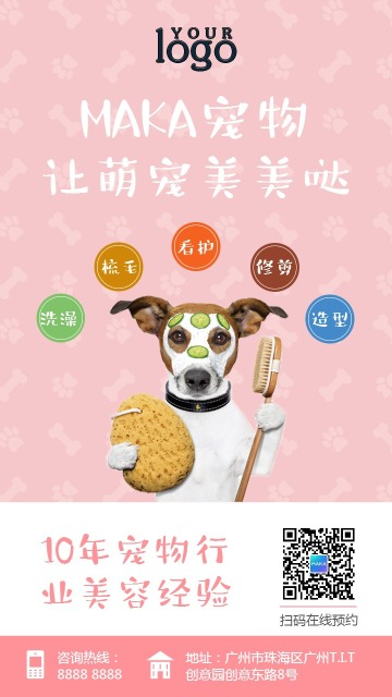粉色可爱宠物生活促销宣传手机海报