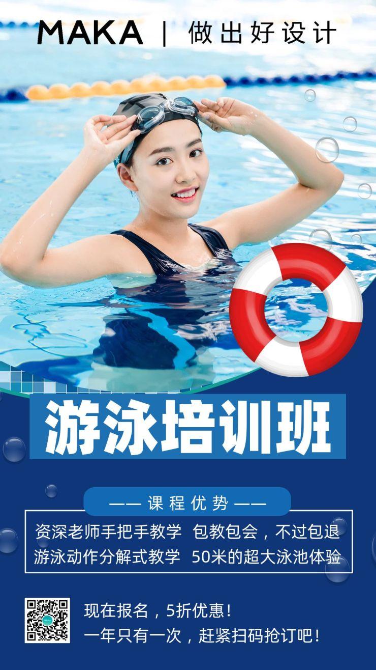 蓝色简约风游泳培训招生宣传海报