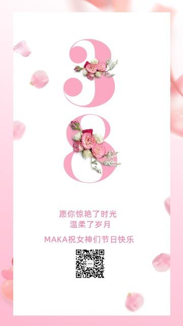 白色清新38妇女节节日祝福手机海报
