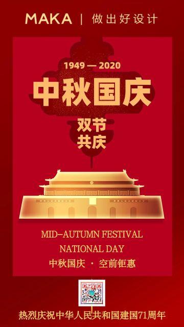 红色喜庆国庆节中秋节海报