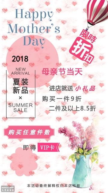 母亲节女装店夏装新品促销活动海报浪漫风格粉色