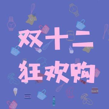 紫色时尚双十二促销打折公众号封面次条小图