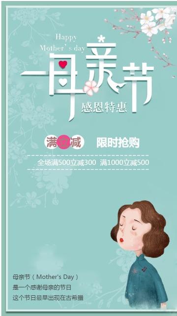 青色简约文艺母亲节祝福海报