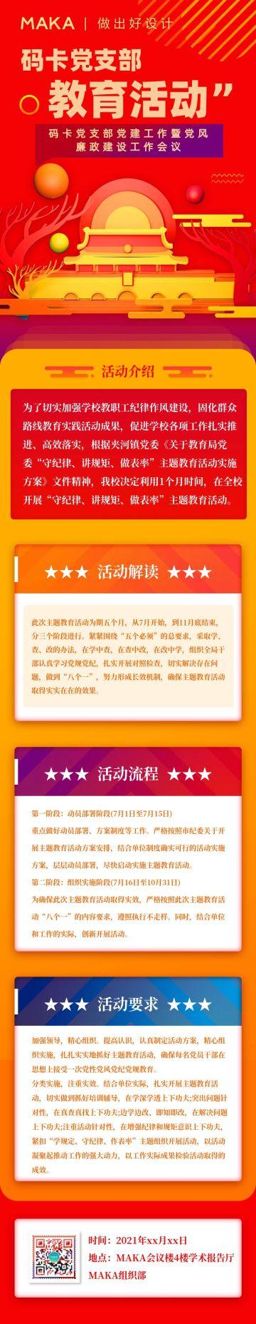 红色简约风党建活动文章长图