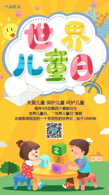 黄色卡通世界儿童日节日宣传手机海报