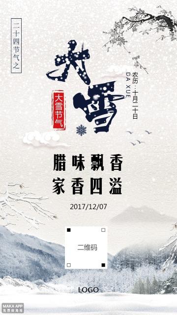 大雪海报 节气海报 二十四节气海报