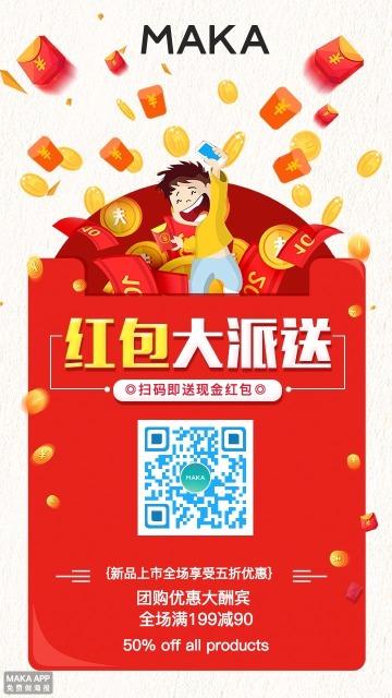 微信扫一扫 红包扫码 微商海报 二维码 扫红包