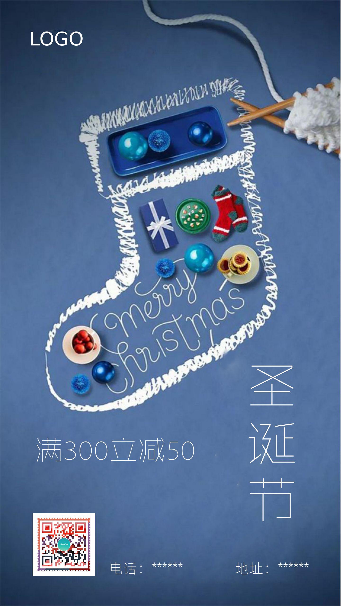 清新简约圣诞节促销海报