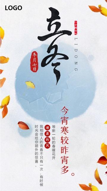 立冬/中国风寒露/二十四节气/传统佳节海报