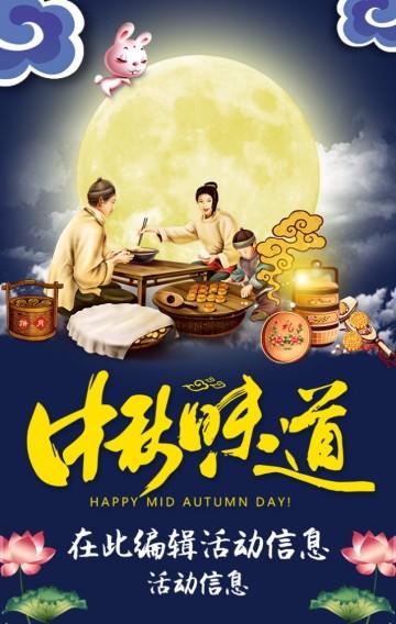 中秋 祝福 月饼 销售宣传