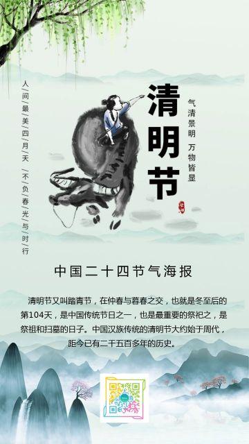 二十四节气之清明节宣传海报