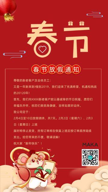 2020鼠年新年春节放假通知红色喜庆新年拜年贺卡海报手机版