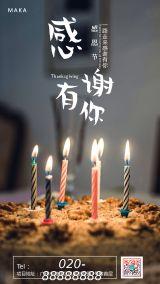 黑色简约时尚感恩节快乐宣传海报