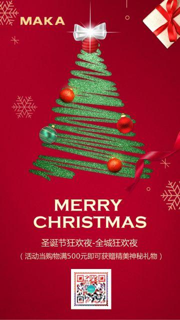 红绿圣诞节促销宣传海报