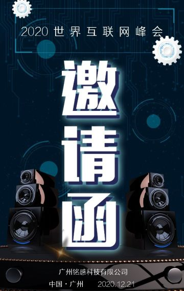[邀请函]动态高端大气炫蓝科技商务会议企业活动邀请函模板