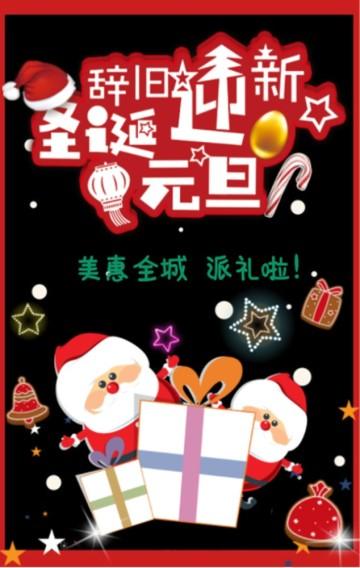 圣诞元旦双旦节日大促商品促销活动打折
