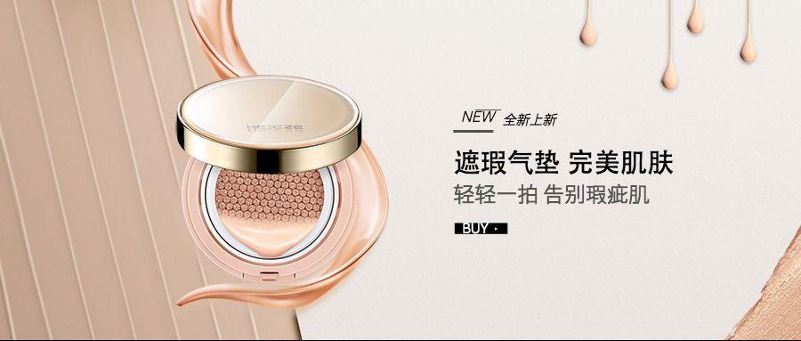 简约时尚化妆品气垫产品活动促销宣传新版公众号封面图