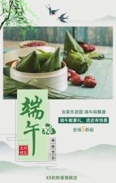 端午节复古怀旧风电商微商香粽促销宣传H5