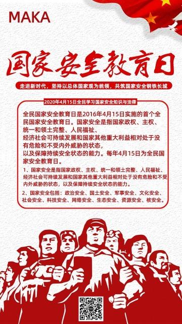 国家安全教育日宣传海报