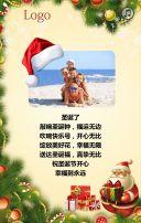 圣诞活动H5界面