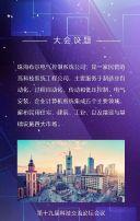 紫色星星高端大气会议高峰会研讨会交流会邀请函