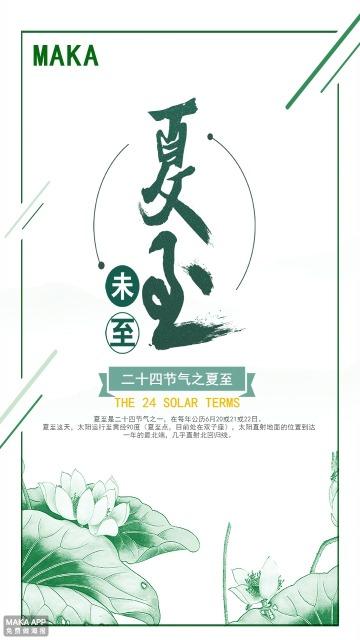 夏至未至中国风海报