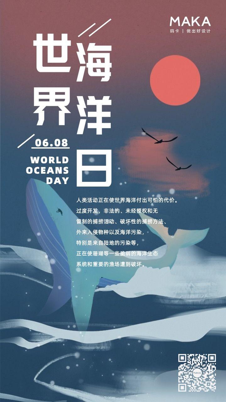 蓝色简约世界海洋日节日宣传手机海报