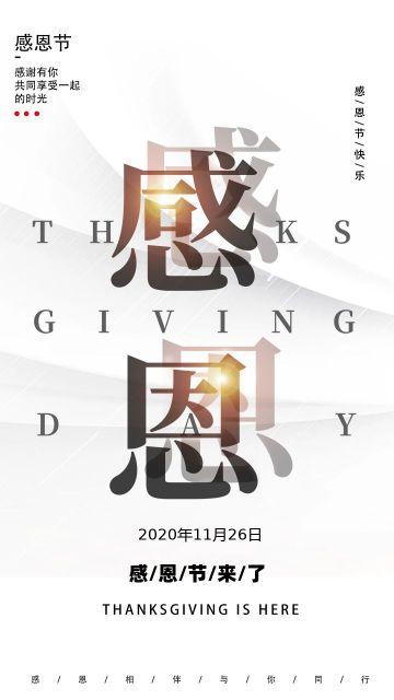 白色简约大气感恩节快乐感恩节节日祝福贺卡宣传手机海报