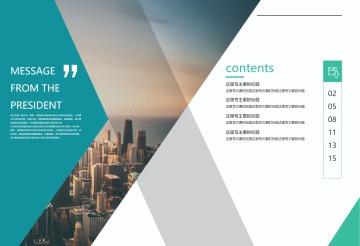 简约商务风企业宣传画册