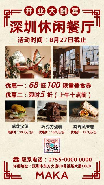 休闲餐厅开业大酬宾餐饮手机海报