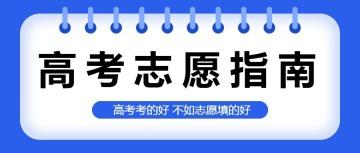 高考志愿填报指南扁平简约公众号封面首图