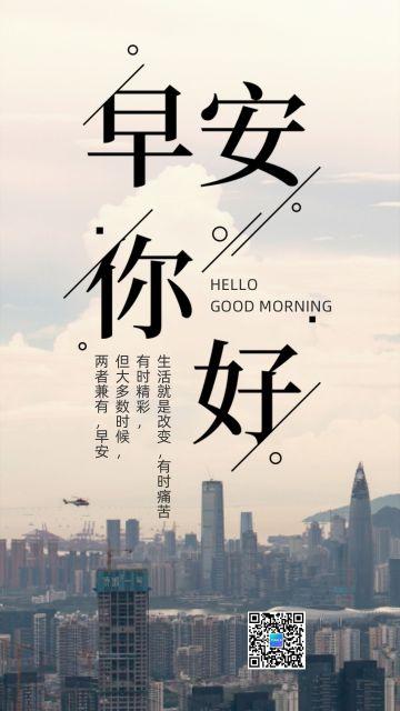 简约文艺早安城市灰色励志早晚安日签早安心情寄语宣传海报