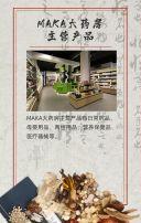 灰色中国风药房开业宣传H5