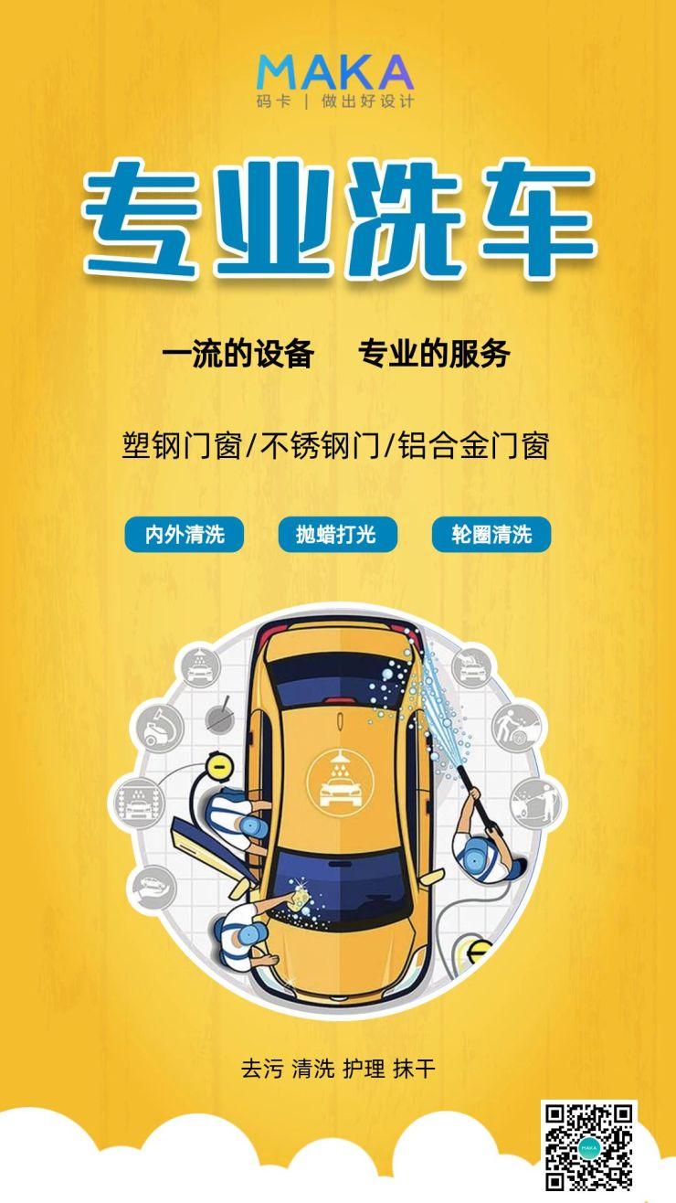 专业洗车汽车美容保养宣传海报