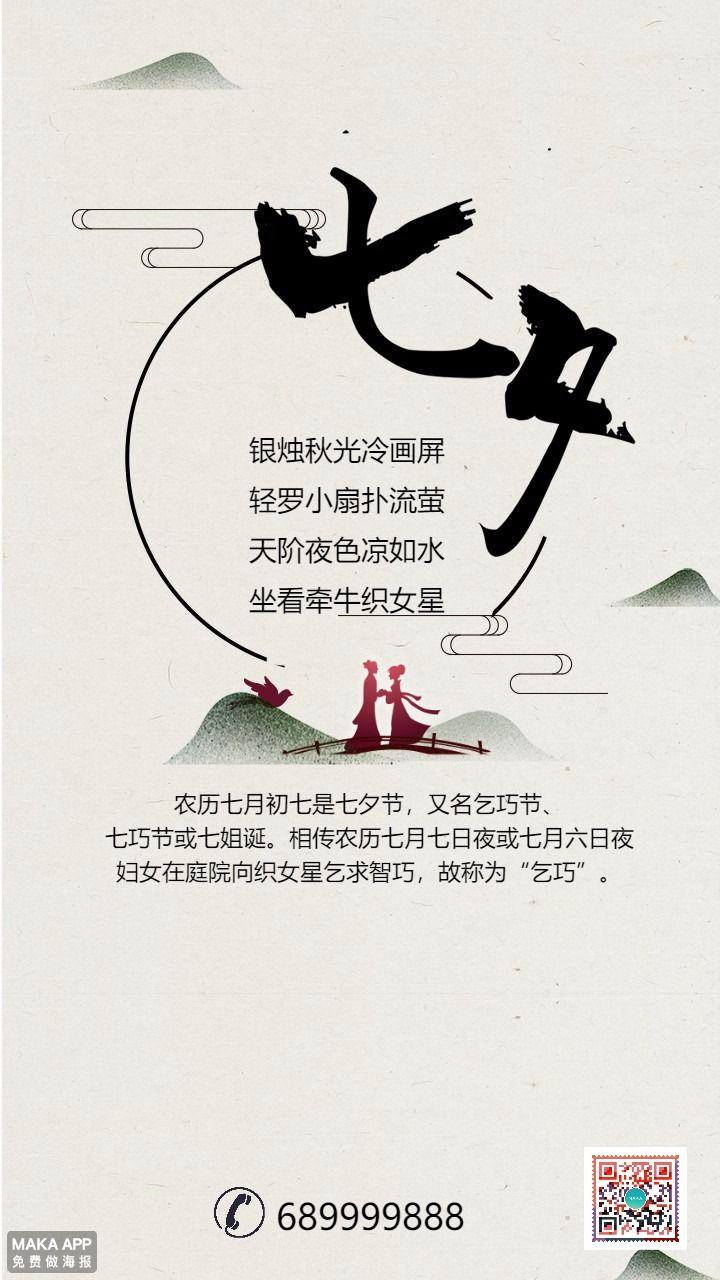 七夕 促销打折宣传节日活动 创意海报贺卡朋友圈通用