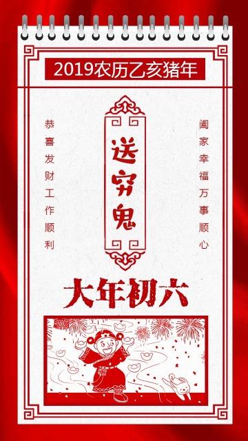新年拜年贺卡正月年俗套图之初六
