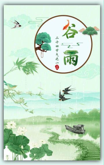 绿色清新谷雨节气宣传翻页H5