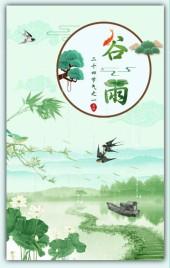 谷雨 清新简约 水墨中国风 企业推广 习俗普及H5