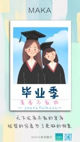 毕业季清新文艺风热点宣传青春寄语海报