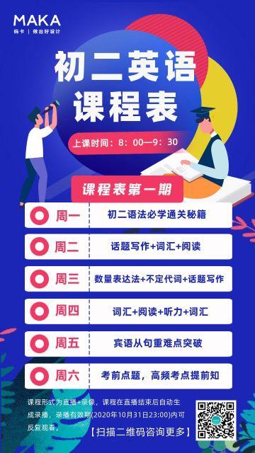 蓝色简约中小学课程表课程大纲宣传海报
