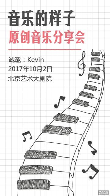 音乐类邀请函/海报