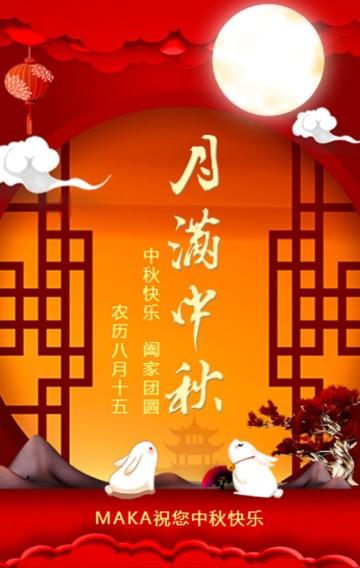 中国红古风月满中秋 中秋节日促销H5模板