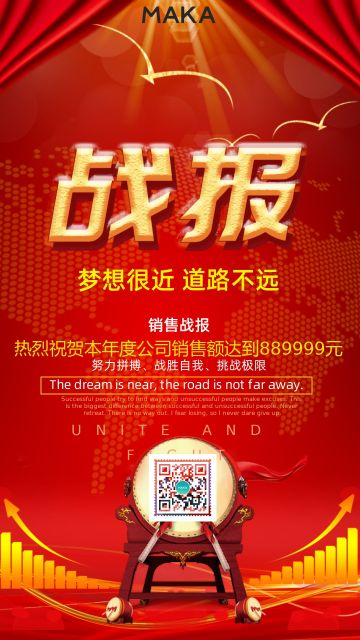 1911红色喜庆销售战报双十一双十二产品业绩海报