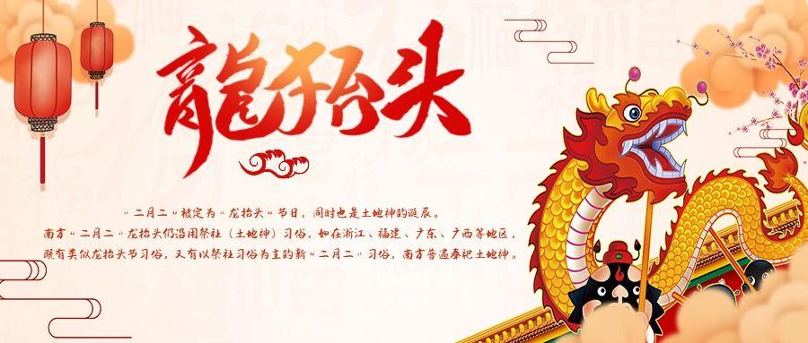 中国风古典唯美清新黄色二月二龙抬头宣传微信公众号封面--头条